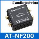 audio technica(オーディオテクニカ) AT-NF200 ラインノイズフィルター 音声信号ラインに侵入するノイズ/軽減【あす楽対応】