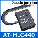 audio technica(オーディオテクニカ) AT-HLC440 ハイ/ロー コンバーター(4ch用) スピーカー出力・RCAライン出力/チューンナップウーファー・アンプ接続 【あす楽対応】