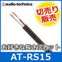 audio technica(オーディオテクニカ) AT-RS15 14ゲージスピーカーケーブル(切り売り) (1mからご購入OK!1m単位で販売) 【あす楽対応】