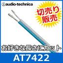 audio technica(オーディオテクニカ) AT7422 16ゲージ スピーカーケーブル(切り売り) (1mからご購入OK!1m単位で販売) 【あす楽対応】