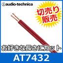 audio technica(オーディオテクニカ) AT7432 16ゲージ スピーカーケーブル(切り売り) (1mからご購入OK!1m単位で販売) 【あす楽対応】