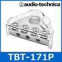 audio technica(オーディオテクニカ) TBT-171P バッテリーターミナル(Dタイプ +用) バッテリー/D端子/プラチナカラー/分岐 接続【あす楽対応】