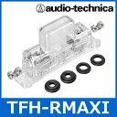 audio technica(オーディオテクニカ) TFH-RMAXI MAXIヒューズホルダー 4ゲージ/8ゲージ/プラチナカラー