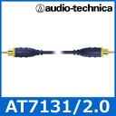 汽車電視 - audio technica(オーディオテクニカ) AT7131/2.0 ビデオケーブル(2.0m) 映像