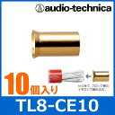 audio technica(オーディオテクニカ) TL8-CE10 8ゲージ用 ケーブルエンドターミナル(10個入) 電源端子/ケーブル端末用/接続/DIY 【あす楽対応】