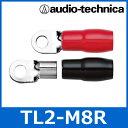audio technica(オーディオテクニカ) TL2-M8R 丸型端子 2ゲージまで(赤/黒各1個入) 電源端子/スピーカー端子/R型/圧着/接続/DIY 【あす楽対応】