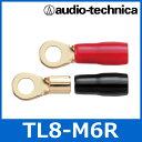 audio technica(オーディオテクニカ) TL8-M6R 丸型端子 8ゲージまで(赤/黒各1個入) 電源端子/スピーカー端子/R型/圧着/接続/DIY 【あす楽対応】