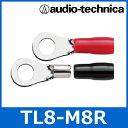 audio technica(オーディオテクニカ) TL8-M8R 丸型端子 8ゲージまで(赤/黒各1個入) 電源端子/スピーカー端子/R型/圧着/接続/DIY 【あす楽対応】