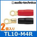 audio technica(オーディオテクニカ) TL10-M4R 丸型端子 10ゲージまで(赤/黒各2個入) 電源端子/スピーカー端子/R型/圧着/接続/DIY 【あす楽対応】