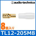 audio technica(オーディオテクニカ) TL12-205M8 スリーブ付きファストン端子 Mサイズ(8個入) 電源端子/スピーカー端子/接続/DIY 【あす楽対応】