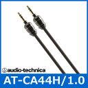 audio technica(オーディオテクニカ) AT-CA44H/1.0 ハイブリッドオーディオケーブル(1.0m) 音声/AUX/スマホ/3.5φステレオミニプ..