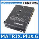 【21日スタート!! 全品ポイント10倍!!】 Audio Control(オーディオコントロール) MATRIX.Plus.G 6chラインドライバー
