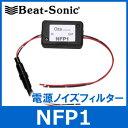 Beat Sonic(ビートソニック) NFP1 電源ノイズフィルター