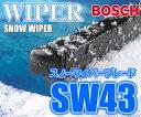 BOSCH(ボッシュ) SW43(430mm) 国産車用 グラファイト スノー ワイパーブレード 【あす楽対応】