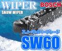 BOSCH(ボッシュ) SW60(600mm) 国産車用 グラファイト スノー ワイパーブレード 【あす楽対応】