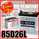 BOSCH(ボッシュ) PSBN-85D26L PSバッテリー 高性能カルシウムバッテリー(国産車用)