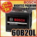 【最新製造年月日商品入荷】 BOSCH(ボッシュ) HTP-M-42/HTP-60B20L ハイテック プレミアム バッテリー(国産車用)