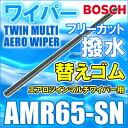 BOSCH(ボッシュ) AMR-65-SN(650mm) 国産車/輸入車用 エアロツインマルチ ワイパー専用 替えゴム/リフィール 強力撥水 フリーカットタイプ 【あす楽対応】