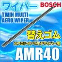 BOSCH(ボッシュ) AMR-40(400mm) 国産車/輸入車用 エアロツインマルチ ワイパー専用 替えゴム/リフィール 【あす楽対応】