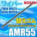 BOSCH(ボッシュ) AMR-55(550mm) 国産車/輸入車用 エアロツインマルチ ワイパー専用 替えゴム/リフィール 【あす楽対応】