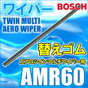 BOSCH(ボッシュ) AMR-60(600mm) 国産車/輸入車用 エアロツインマルチ ワイパー専用 替えゴム/リフィール 【あす楽対応】