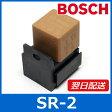 BOSCH(ボッシュ) SR-2 ハイパワーリレー(12V用 ソケット付) 30A、25万回のスイッチングに耐えるシルバー接点方式採用