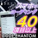 【送料無料】 BREX(ブレックス) CODE PHANTOM for BMW/MINI BKC990 コードファントム コーディング/TV・DVD・NAVIキャンセラー/デイライト/OBDポート/診断ポート/スマホと通信