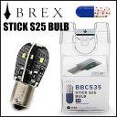 BREX(ブレックス) BBC535 STICK S25 BULB ホワイト 欧州車用/LED/バルブ/ウェッジ球/ポジション球/バック球/1個入り