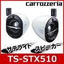 carrozzeria(パイオニア/カロッツェリア) TS-STX510 サテライトスピーカー/リアスピーカー