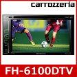 carrozzeria(パイオニア/カロッツェリア) FH-6100DTV 6.2V型ワイドVGAモニター/ワンセグTV/DVD-V/VCD/CD/USB/チューナー・DSPメインユニット