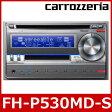 carrozzeria(パイオニア/カロッツェリア) FH-P530MD-S 2DIN MD/CDヘッドユニット