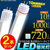 20W形 乳白色カバー LED蛍光灯 直管 58cm G13 昼白色 2本セット グロー式工事不要 LED電球/LED蛍光灯/エコ/長寿命