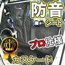 CASCADE(カスケード) VB-2(防音材) 940mm×1400mm(3枚入り) プロ仕様/デッド