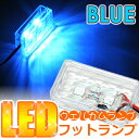 DMT(ディーエムティー) 超高輝度 汎用 LEDフットランプ(ブルー) ラゲッジランプやルームランプにも 2個1セット