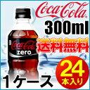 【送料無料】 Coca-Cola(コカコーラ) コーラ ゼロ 300ml ペットボトル 1ケース 24本入り 炭酸飲料/CocaCola/コカ・コーラ
