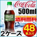 【送料無料】 Coca-Cola(コカコーラ) コーラ ライフ 500ml ペットボトル 2ケース 48本入り 炭酸飲料/CocaCola/コカ・コーラ