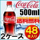 【送料無料】 Coca-Cola(コカコーラ) コーラ 500ml ペットボトル 2ケース 48本入り 炭酸飲料/CocaCola/コカ・コーラ