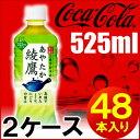 Coca-Cola(コカコーラ) 綾鷹 ペットボトル 2ケース 48本入り お茶/緑茶/CocaCola/コカ・コーラ
