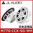 JL AUDIO(ジェーエルオーディオ) JL-M770-CCX-SG-WH 19.6cm2ウェイコアキシャルスピーカー マリンスピーカー(防水スピーカー)