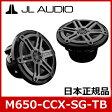 JL AUDIO(ジェーエルオーディオ) JL-M650-CCX-SG-TB 16.5cm2ウェイコアキシャルスピーカー マリンスピーカー(防水スピーカー)