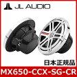 JL AUDIO(ジェーエルオーディオ) JL-MX650-CCX-SG-CR 17.5cm2ウェイコアキシャルスピーカー マリンスピーカー(防水スピーカー)