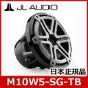 JL AUDIO(ジェーエルオーディオ) M10W5-SG-TB 25cmシングルボイスコイルサブウーファー マリンウーファー(防水ウーファー)
