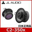 JL AUDIO(ジェーエルオーディオ) C2-350x 8.9cm2ウェイコアキシャルスピーカー