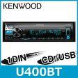 KENWOOD(ケンウッド) U400BT MP3/WMA/AAC/WAV対応 1DIN CD/USB/iPod/Bluetoothレシーバー