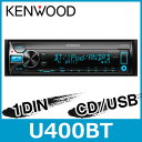 KENWOOD(ケンウッド) U400BT MP3/WMA/AAC/WAV対応 1DIN CD/USB/iPod/Bluetoothレシーバー