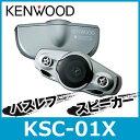KENWOOD(ケンウッド) KSC-01X ツインバスレフ方式3ウェイ3スピーカー