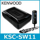 KENWOOD(ケンウッド) KSC-SW11 チューンアップ・サブウーファーシステム