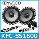 KENWOOD(ケンウッド) KFC-SS1600 16cm2ウェイセパレートスピーカー トレードイン トヨタ/日産/ホンダ/三菱/マツダ/スバル/スズキ/ダイハツ/いすず/フォード車用