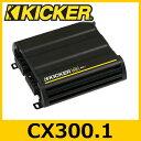 KICKER(キッカー) CX300.1 CXシリーズ 1chパワーアンプ 150W×1ch