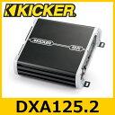 KICKER(キッカー) DXA125.2 DXシリーズ 2chパワーアンプ 60W×2ch
